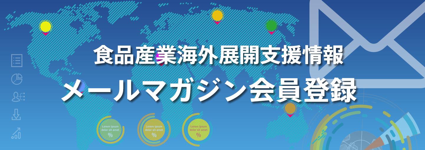 食品産業海外展開支援情報メールマガジン会員登録